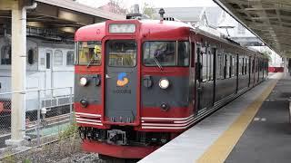 しなの鉄道115系S21編成 普通長野行き 軽井沢駅発車