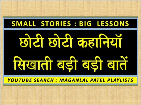 278   SMALL STORIES   BIG LESSONS   HINDI   USE DATA TO INTERPRET A COMMUNICATION