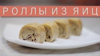 Роллы из яиц - японский омлет тамаго-яки / Рецепты и Реальность / Вып. 161
