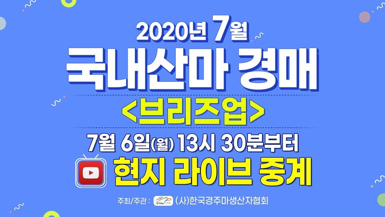 [한국마사회 경마방송 KRBC Live] 2020년 제주 2세마 브리즈업 현장 생중계 2020.07.6(월)