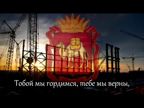 Гимн Челябинской Области со словами / National Anthem of the Chelyabinsk Oblast
