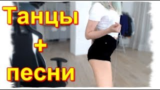 GTFOBAE | Танцы + песни | Dance + songs