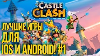 ЛУЧШИЕ ИГРЫ ДЛЯ IOS И ANDROID! #1 - Castle Clash Первый взгляд!