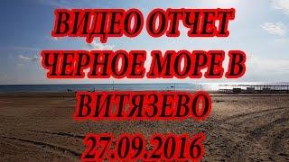 Видео отчёт чёрное море в Витязево 27.09.2016(Добрый вечер, сегодня наконец-то доставили мой микрофон, первое видео пишу на него, по качеству мне он очень..., 2016-09-27T14:19:43.000Z)