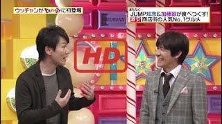 内村光良ヒルナンデスに初登場‼ 南原清隆、今年TV初共演!共演NGの久本...