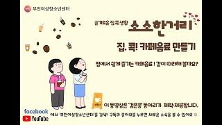 검은콩 동아리와 함께하는 아포가토 만들기♥