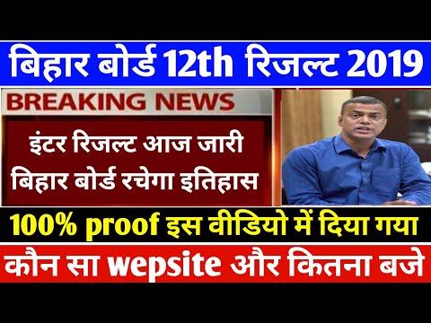 बिहार बोर्ड 12वी रिजल्ट आज जारी||Bihar Bord 12th Result Today Declare 2019||BSEB Enter Result||