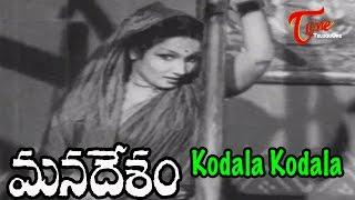 Mana Desam Songs - Kodala Kodala - Krishna Veni - Nagaiah
