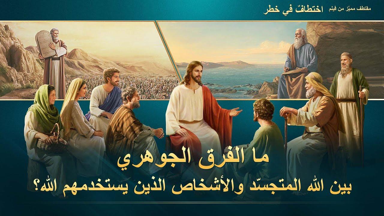 فيلم مسيحي | اختطافٌ في خطر | مقطع 4: ما الفرق الجوهري بين الله المتجسّد والأشخاص الذين يستخدمهم الله؟