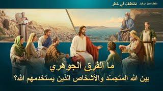 فيلم مسيحي | اختطافٌ في خطر |مقطع8: ما الفرق الجوهري بين الله المتجسّد والأشخاص الذين يستخدمهم الله؟