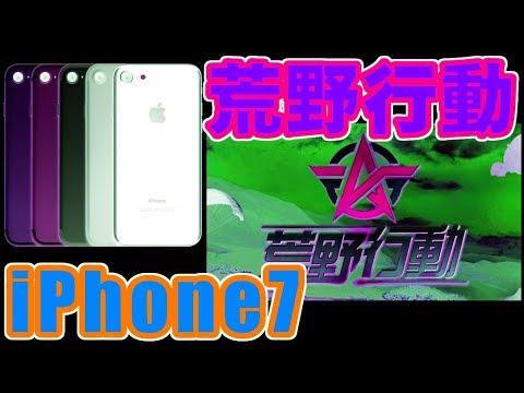 [荒野行動] iPhone7(A10) [KNIVES OUT]