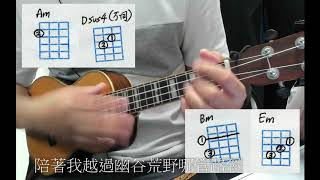 Publication Date: 2019-05-16 | Video Title: SBCPS 愛伴我高飛 ukulele