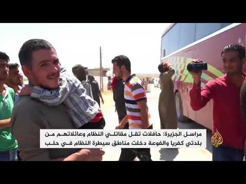 استكمال إجلاء مقاتلي النظام السوري وعائلاتهم من إدلب  - نشر قبل 16 دقيقة