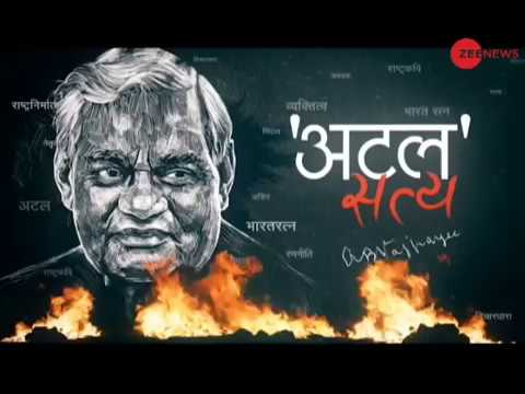 Atal Bihari Vajpayee dead: Former PM's mortal remains brought to his residence