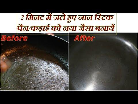 2 मिनट में जला हुआ नॉन स्टिक तवा/पैन को नया कैसे बनायें - How To Clean Burnt Non Stick Tawa/Pan