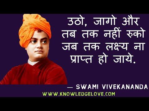 Swami Vivekananda Quotes स्वामी विवेकानंद जी के प्रेरक वाक्य जो आपको जीवन में सफलता दिलाएंगे