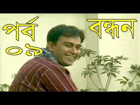 Bangla Natok Bondhon Part 09