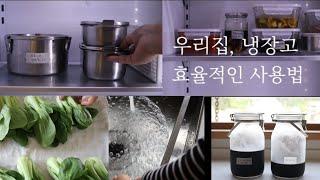 우리집, 효율적인 냉장고 사용법과 냉장고 청소, 미니멀 건강식단 , 지속가능한 플라스틱 프리 냉장고