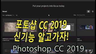 포토샵 CC 2019 신기능