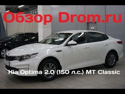Kia Optima 2017 2.0 150 л.с. MT Classic видеообзор