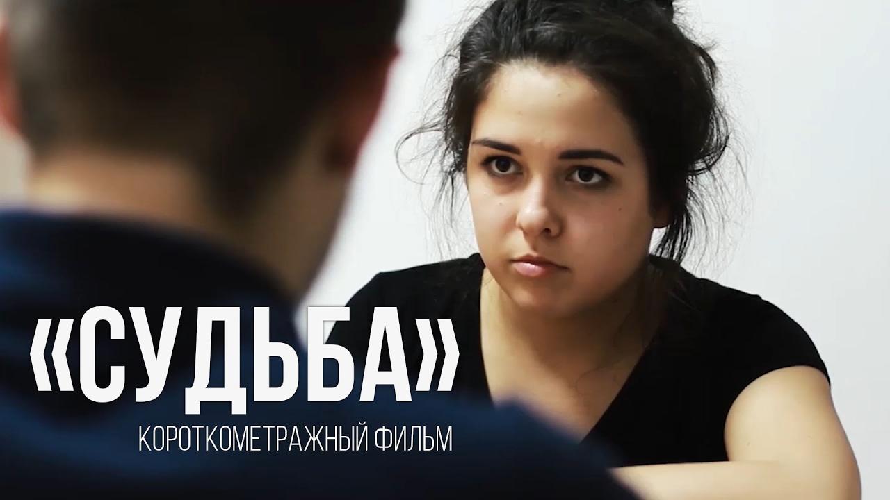 Короткометражки 2017 / Короткометражный фильм «Судьба».