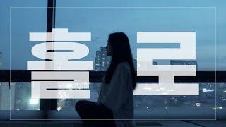 홀로 (Feat. 김나영) - 정키 (Jungkey) …