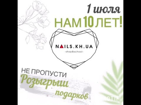 """10 лет """"Ногтевой Сервис"""" Харьков"""