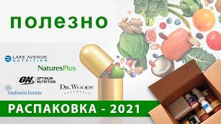 IHERB 2021 распаковка посылки Магний комплекс для сердца витамины для мужчин добавки для зрения