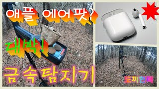 [금속탐지기]4k.금속탐지/산에 애플 에어팟이?/차박/…
