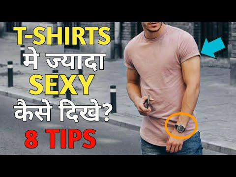 TSHIRTS को इस तरह सेक्सी बनाओ | T-SHIRT Style For Men | How To Look Good In A T-SHIRT | Style Saiyan