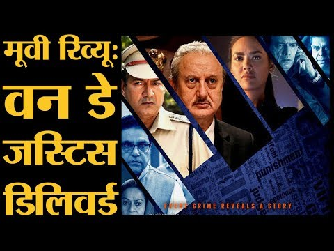 One Day Justice Delivered Film Review In Hindi | Anupam Kher | Esha Gupta | Kumud Mishra