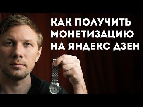 Как выйти на монетизацию в 2020 году и набрать 10 000 минут на Яндекс Дзен
