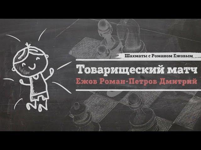 [RU]Товарищеский матч Ежов Роман - Петров Дмитрий lichess.org