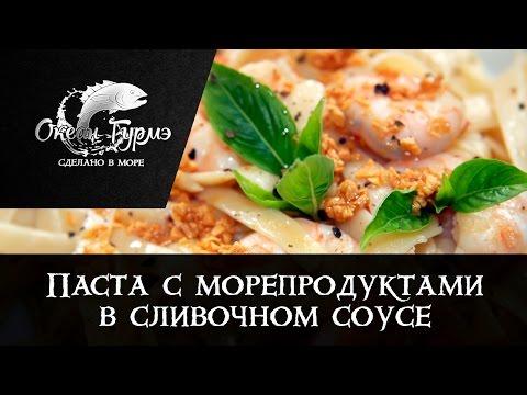 Как приготовить Рецепт 1 Паста с морепродуктами в сливочном соусе