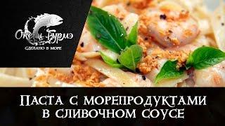 Рецепт #1: Паста с морепродуктами в сливочном соусе