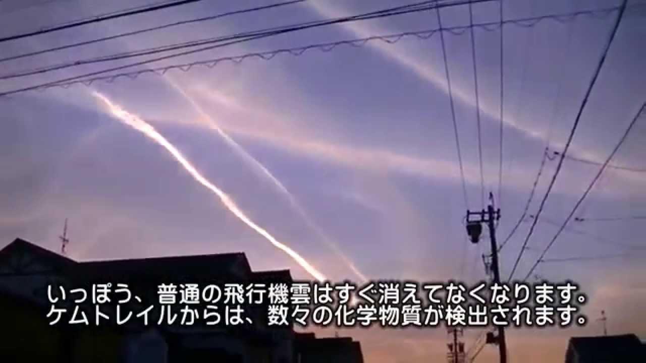 2020 ケムトレイル 北海道陸上自衛隊ケムトレイル反対派 墜落事故装い謀殺