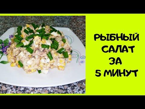 Рыбный салат за 5 минут