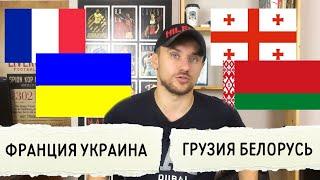 Франция Украина Прогноз На Футбол Товарищеский Матч 7 октября Грузия Беларусь Прогноз