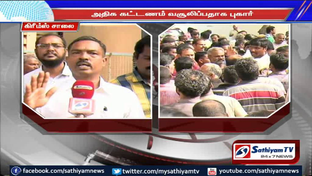 Parents protest against Asan Memorial Senior secondary school for  collecting high fees: Chennai