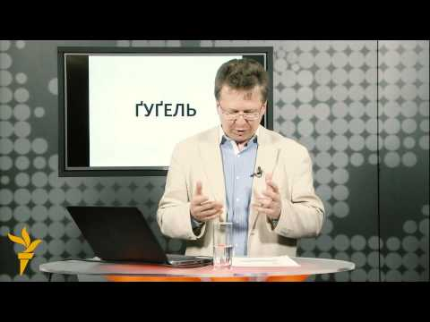 """Беларусы """"гэкаюць"""""""