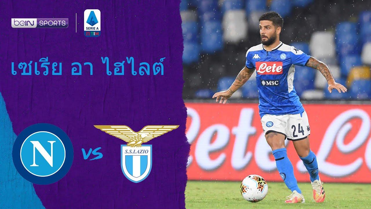 นาโปลี 3-1 ลาซิโอ   เซเรีย อา ไฮไลต์ Serie A 19/20