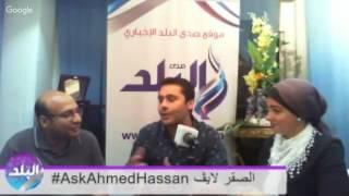 أحمد حسن يرد على اتهامه بـ «الغرور».. فيديو