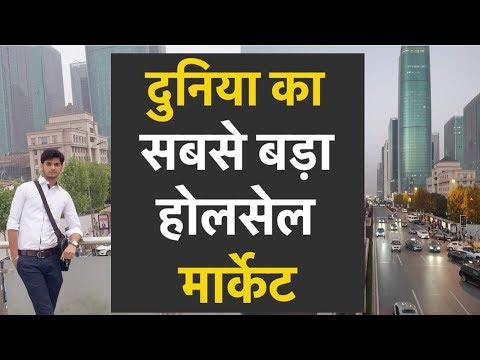 Vlog#1 World's Largest Wholesale Market   In Hindi