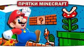 ч.20 ПРЯТКИ С СУПЕР МАРИО!! - Прохождение Карт Minecraft (Прятки)