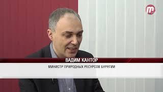 Спросим прямо: в гостях Вадим Кантор - министр природных ресурсов Бурятии