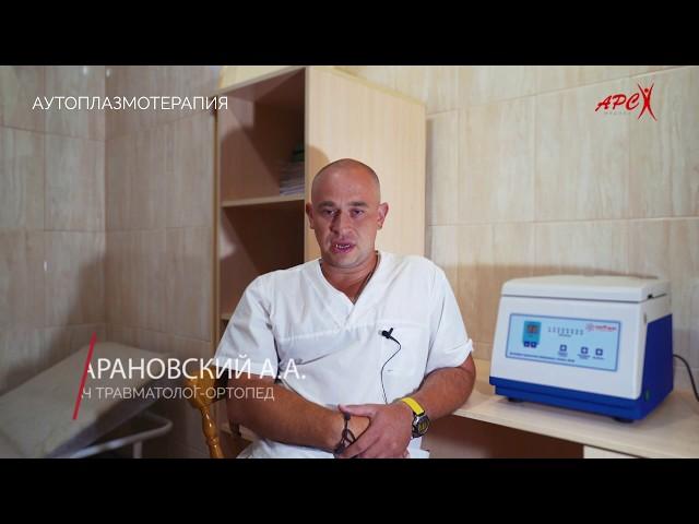 Аутоплазмотерапия в Клинике АРСМЕДика (СПб)