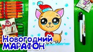 Как нарисовать СОБАКУ каваи / Новогодний марафон 1