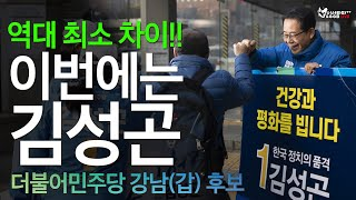 역대 최소 차이!! 더불어민주당 강남갑 김성곤 후보를 소개합니다