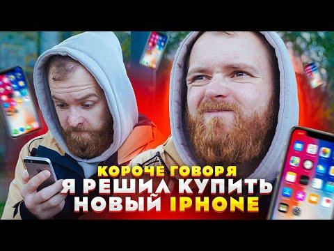 Короче говоря, я решил купить новый IPhone