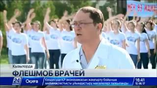 Медработники Кызылорды организовали флэшмоб